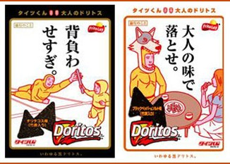 doritos-japan-four-pack